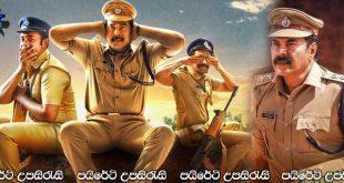 Unda (2019) Sinhala Subtitles | උණ්ඩයට බැඳි පෙම [සිංහල උපසිරැසි සමඟ]