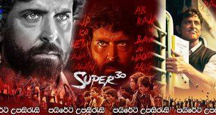 Super 30 (2019) Sinhala Subtitles | සුපර් 30 වැඩසටහන [සිංහල උපසිරැසි සමඟ]