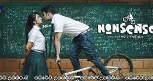 Nonsense (2018) Sinhala Subtitles | මනුෂ්යත්වය [සිංහල උපසිරැසි සමඟ]