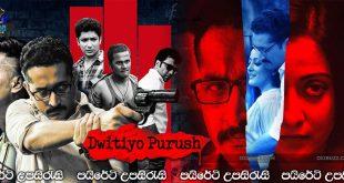 Dwitiyo Purush (2020) Sinhala Subtitles | අපරාධයක පුනරාවර්තනය [සිංහල උපසිරැසි සමඟ]