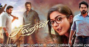 Sulthan (2021) Sinhala Subtitles | සුල්තාන් [සිංහල උපසිරැසි සමඟ]