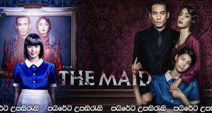 The Maid (2020) Sinhala Subtitles | සේවිකාවගේ අවතාරය [සිංහල උපසිරැසි සමඟ]