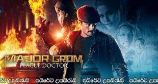 Major Grom Plague Doctor (2021) Sinhala Subtitles | යුක්තිය [සිංහල උපසිරැසි සමඟ]