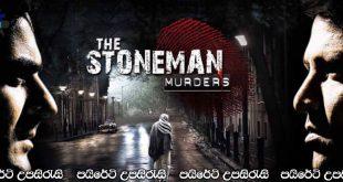 The Stoneman Murders (2009) Sinhala Subtitles | අභිරහස් ඝාතන නඩුව [සිංහල උපසිරැසි සමඟ]