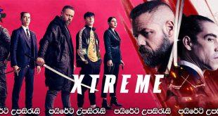 Xtreme (2021) Sinhala Subtitles | අපායෙන් ආ පලිගන්නා [සිංහල උපසිරැසි සමඟ]