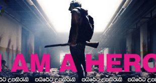 I Am a Hero (2016) Sinhala Subtitles | සොම්බි සමඟ ගැටුම [සිංහල උපසිරැසි සමඟ]