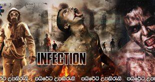 Infection (2019) Sinhala Subtitles | සොම්බි වෛරසය [සිංහල උපසිරැසි සමඟ]