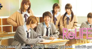 ReLIFE (2017) Sinhala Subtitles | නැවතත් ජීවිතයට [සිංහල උපසිරැසි සමඟ]