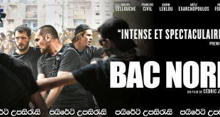BAC Nord (2020) AKA The Stronghold Sinhala Subtitles | මාරාන්තික පොලිස් බලකාය [සිංහල උපසිරැසි සමඟ]