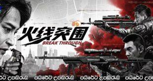 Break Through (2021) Sinhala Subtitles | දියණිය වෙනුවෙන් [සිංහල උපසිරැසි සමඟ]