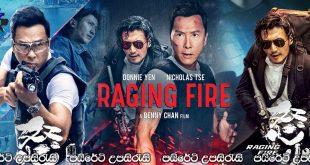 Raging Fire (2021) Sinhala Subtitles | ඇවිලෙන ගින්න [සිංහල උපසිරැසි සමඟ]